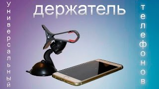 Универсальный держатель для телефонов, планшетов, навигаторов в машину(, 2016-01-03T09:54:19.000Z)