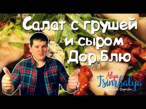 Салат с сыром, рецепты с фото на : 1998
