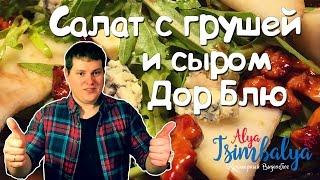 Салат с грушей и сыром Дор Блю - Рецепты Alya Tsimbalya - Выпуск #23