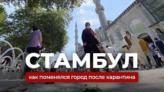 Стамбул 2020. Что произошло с Турцией?