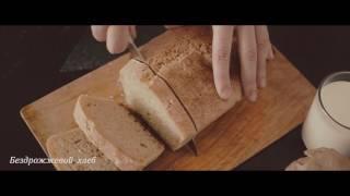 Хлеб бездрожжевой, рецепт, состав