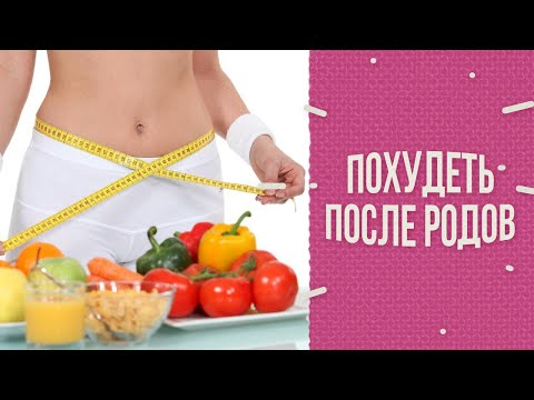 Питание кормящей мамы. Как похудеть после родов