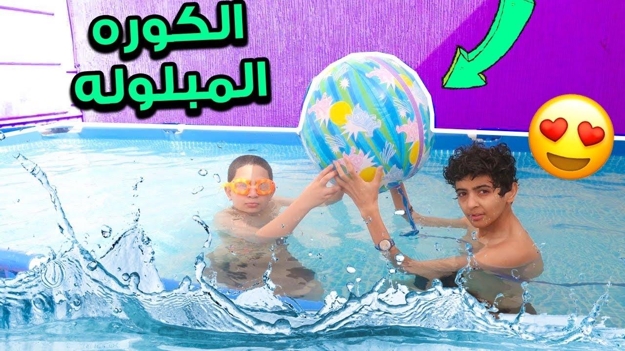 كوره تطلع مويه مدري كيف 😱😂 !!#شكلها جميل 😍😍