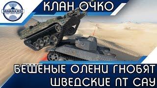 БЕШЕНЫЕ ОЛЕНИ ГНОБЯТ ШВЕДСКИЕ ПТ САУ, И КЛАН ОЧКО ВЕРНУЛСЯ World of Tanks