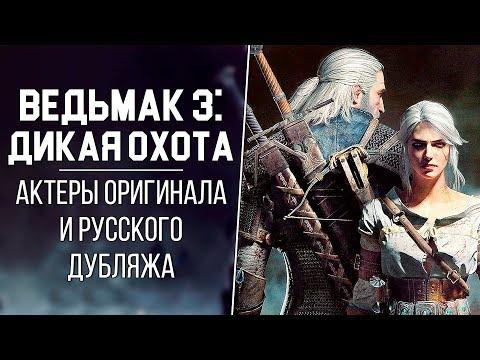 «Ведьмак 3: Дикая Охота»  - Актёры английской и русской озвучки | Кто озвучивал Геральта из Ривии?