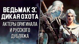 «Ведьмак 3: Дикая Охота»  - Актёры английской и русской озвучки