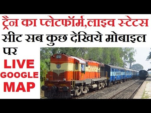How To Check Live Train Status|Platform|Seat availability| From Mobile In Hindi 2017
