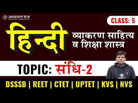 हिन्दी संधि भाग-2 | KVS DSSSB UPTET CTET REET TET | Class-5 | By Rahul Sir | Adhyayan Mantra |