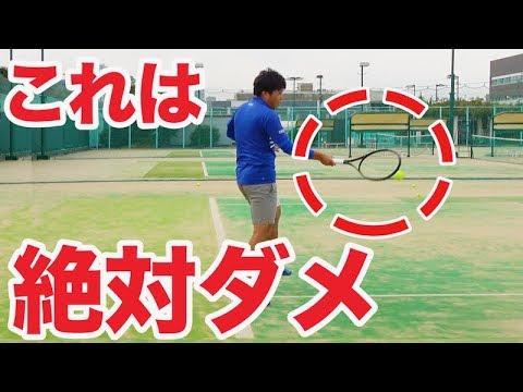 【テニス ダブルスストローク⑦】やってはいけないショートクロスの打ち方!