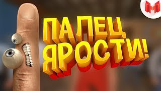 Download Палец ярости! (VR) Mp3 and Videos