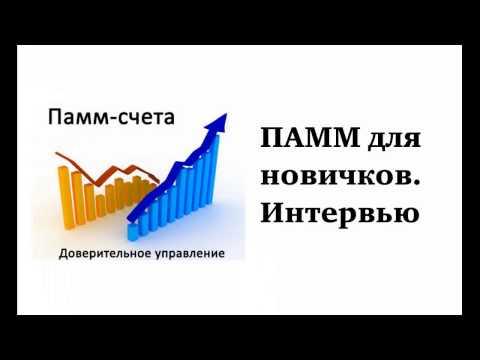 Инвестирование. ПАММ для новичков. Юрий Сафронов. Алексей Ушаев