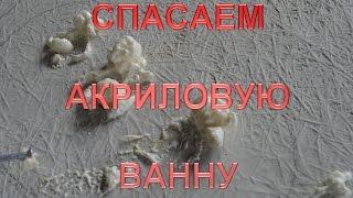 Вздулось дно акриловой ванны!!! Ремонт. Александр Оробейко(, 2017-04-09T17:29:50.000Z)