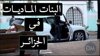 تجربة أولى في الجزائر....فتاة ترفض عامل نظافة و تركب سيارة audi