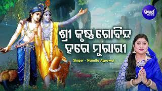 Srikrushna Gobinda Hare Murare - ଶ୍ରୀ କୃଷ୍ଣ ଗୋବିନ୍ଦ ହରେ ମୂରାରୀ | Namita Agrawal | Sidharth Music