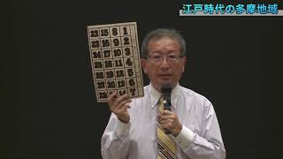 東京マガジンバンクカレッジ講演会「江戸から東京へ-多摩万華鏡-」