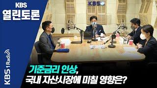 [KBS 열린토론] 기준금리 인상, 국내 자산시장에 미…