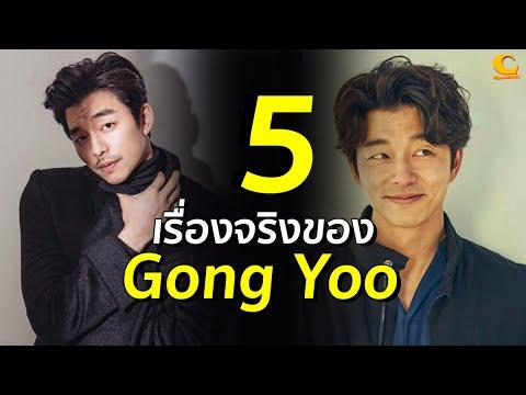 5 เรื่องจริงของ Gong Yoo