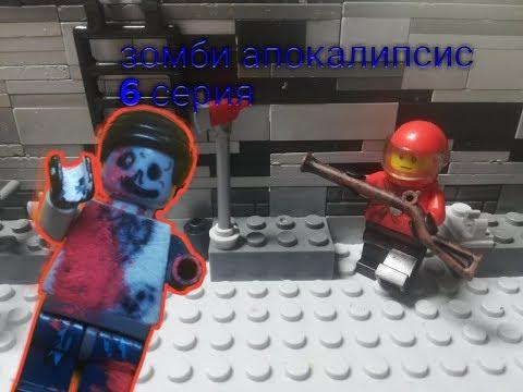 """Lego мультфильм """"зомби апокалипсис""""/6 серия/stop-motion"""