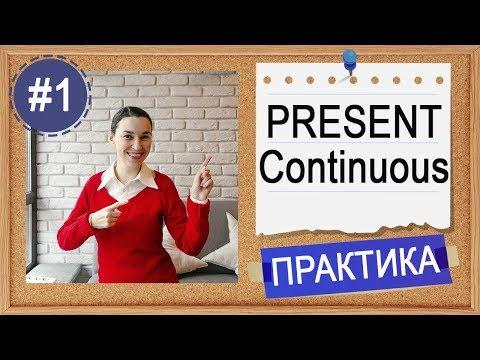 Практика #1 Present Continuous - вся английская грамматика в примерах (по Синему Murphy)