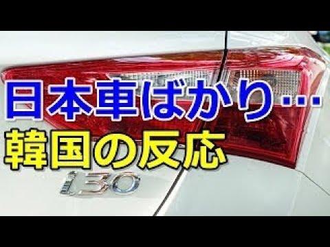 海外の反応 アメリカで日本車の売上が好調な件についての韓国人の反応 アメリカでの日本車の多さに驚愕 わかば ! ! !