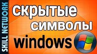 Где на компьютере находятся символы или символы которых нет на клавиатуре