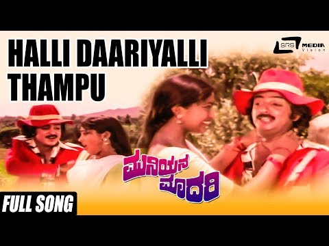 Halli Daariyalli Thampu | Muniyana Madari | Shankarnag, Jayamala, Jai Jagadish | Kannada Old Song