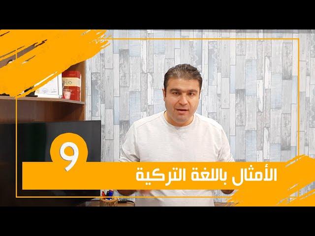 Türkçe Atasözleri - 9.Bölüm الأمثال التركية - الجزء التاسع