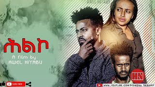 HDMONA - ሕልኮ ብ ኣወል ህያቡ   Hilko by Awel Hiyabu - New Eritrean Film 2020