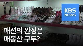 [요즘 북한은] '매봉산 구두'로 완성하는 북한 패션 …