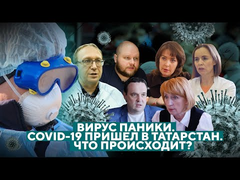 Вирус паники. COVID-19 пришел в Татарстан. Что происходит? | Репортаж недели