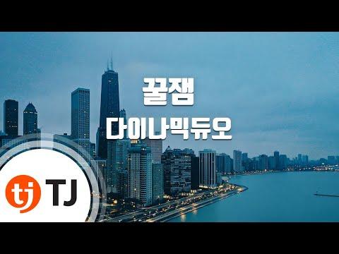 [TJ노래방] 꿀잼 - 다이나믹듀오 (Jam - Dynamic Duo) / TJ Karaoke