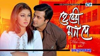 Hey Baby Mon De | Andrew Kishore | Mim | Shakib Khan | Apu Biswas |Bangla Movie Song | FULL HD