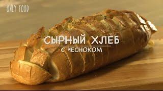 Only Food - Сырный хлеб с чесноком