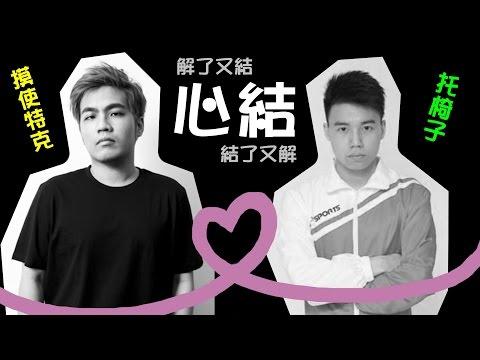 【MiSTakE】摸使與Toyz解心結全紀錄 - 甜蜜蜜雙排+戰隊!! 2015/07/11