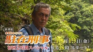 テレビ東京 金曜8時のドラマ「駐在刑事」 10月19日金曜夜8時放送スター...