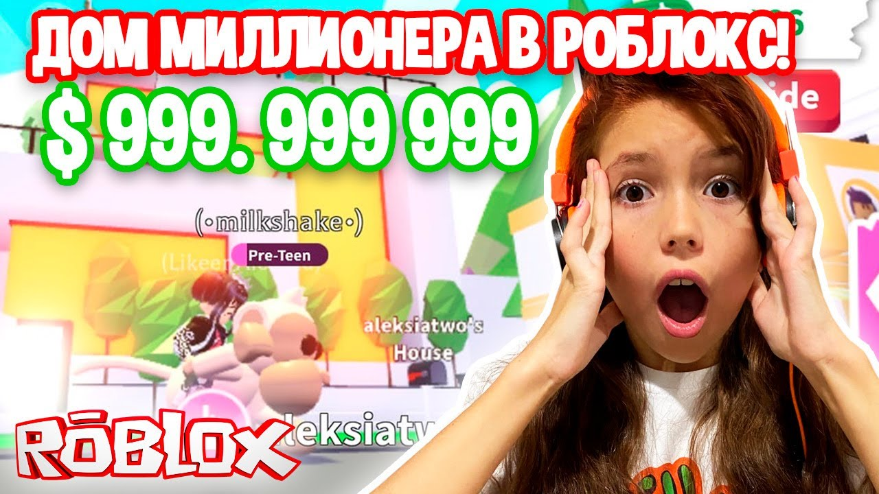 ДОМ МИЛЛИОНЕРА В РОБЛОКС! ИГРАЮ В РОБЛОКС! Aleksia Official