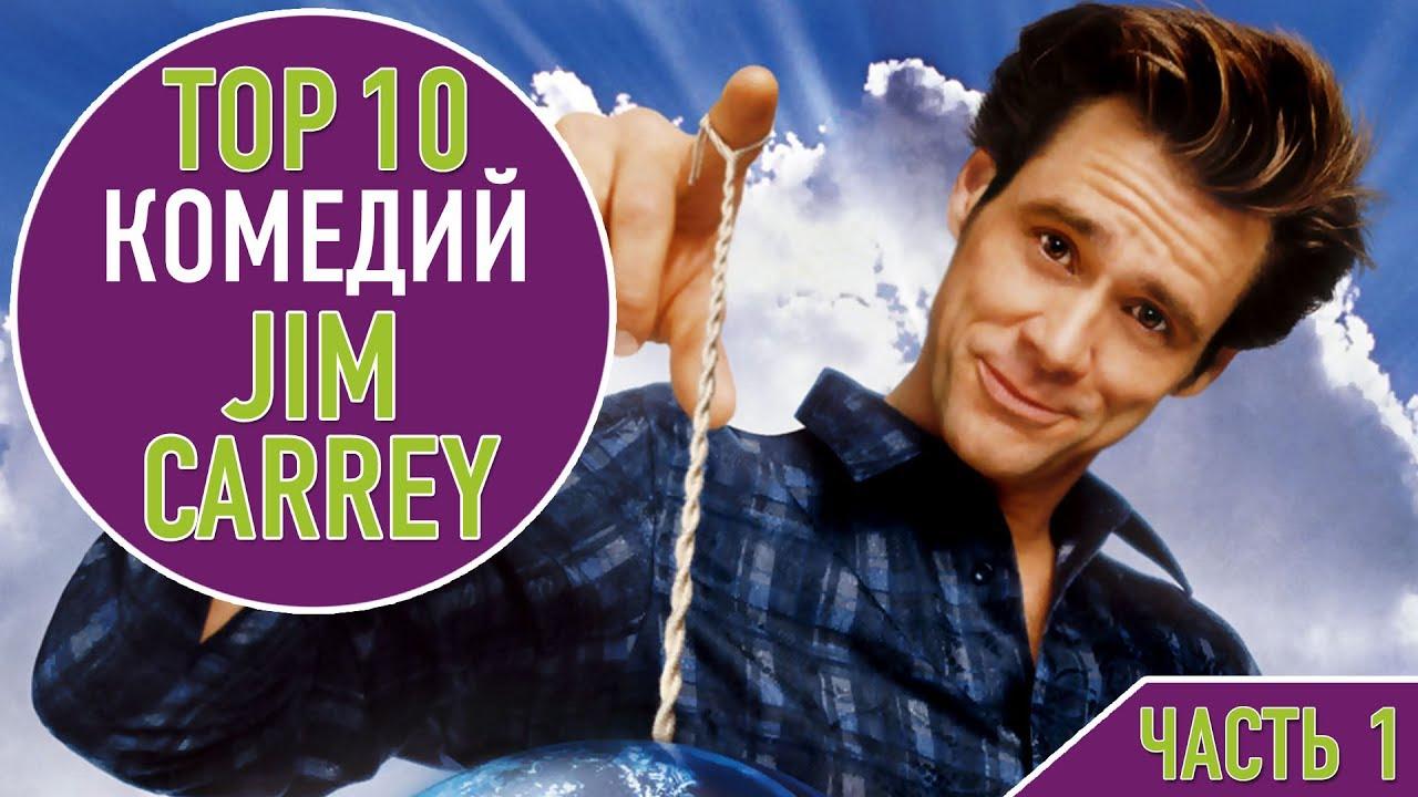 топ 10 комедий с джимом керри часть 1 Top 10 Jim Carrey Movies Part 1