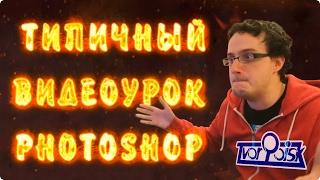 Типичный видеоурок по Photoshop