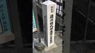 桂小五郎 / 対馬宗氏.