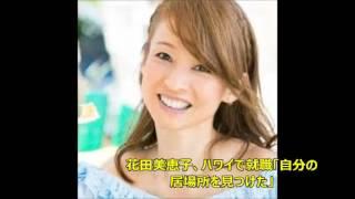 花田美恵子、ハワイで就職「自分の居場所を見つけた」 花田美恵子 検索動画 24