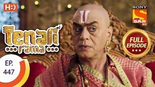 Tenali Rama - Ep 447 - Full Episode - 20th March, 2019