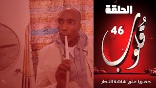 Episode 46 - Qoloub Series / الحلقة السادسة والأربعون - مسلسل قلوب