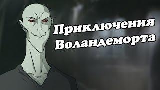IKOTIKA - Приключения Воландеморта Harry Potter parody