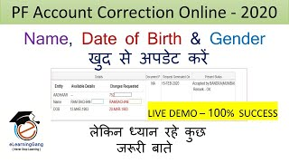 How to correction on UAN/EPF/EPFO/PF Name, Date of Birth(DOB) and Gender   Update EPFO Account