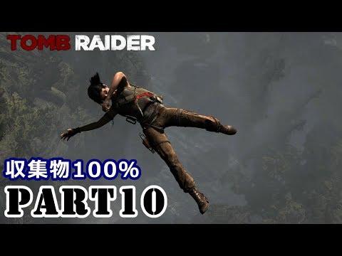 #10【PS4版TombRaider2013】wikiを超える収集物100%攻略【字幕】山村④