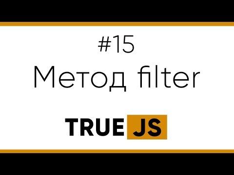 TrueJS 15. Метод Filter для массивов в JS