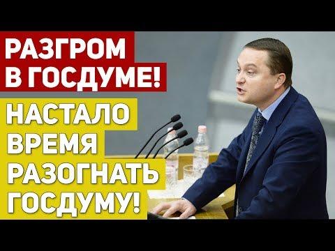 В РОССИИ ПОЯВИЛАСЬ НОВАЯ ПАРТИЯ! ЕЕ ЛИДЕР ХУДЯКОВ УЖЕ ПОТРЕБОВАЛ РАСПУСТИТЬ ГОСДУМУ! Зюганов, Путин.