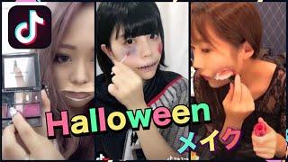 TikTok #Halloween #makeUp 今、人気急上昇!話題のtiktoker、クリエー...