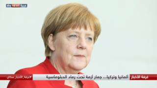 ألمانيا وتركيا... جمر أزمة تحت رماد الدبلوماسية