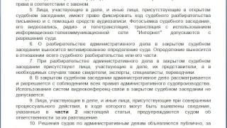 видео Статья 11.9 Земельного кодекса РФ в новой редакции с Комментариями и последними поправками на 2017 год